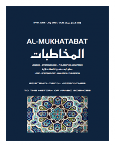 Issue 07 July 2013 : Epistemological Approaches to the History of Arabic Sciences (Special Issue) issue-7-238x300